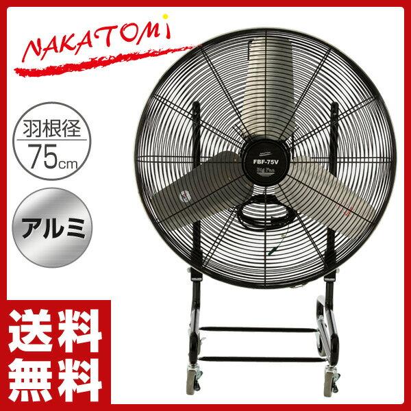 ナカトミ(NAKATOMI) 産業用送風機 75cm ビッグファン キャスター付き FBF-75V 扇風機 送風機 大型 ファン サーキュレーター 循環用 工業扇 工場扇 【送料無料】