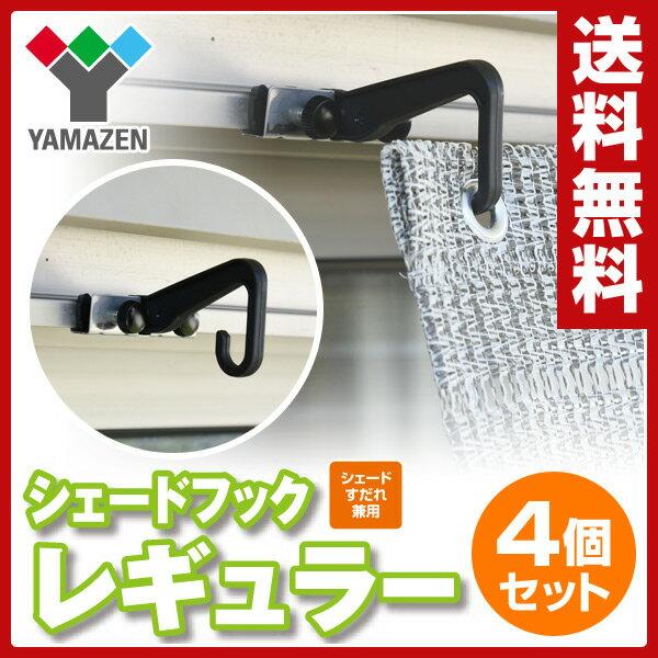 山善(YAMAZEN)涼風シェード用レギュラーフック(4個セット)NYZF-R*2
