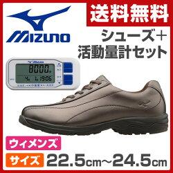 ミズノ(MIZUNO)ウォーキングシューズレディース&活動量計M55サイズ22.5cm-24.5cmLD40ブロンズ
