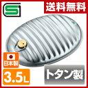 マルカ 日本製 トタン製 湯たんぽ 3.5L (替パッキン付き)圧力調整弁付口金 IH調理器対応 底