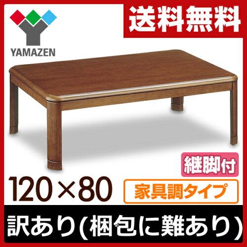 山善(YAMAZEN) 家具調和洋風こたつ(継脚付)(120×80cm長方形) WG-F1201H...
