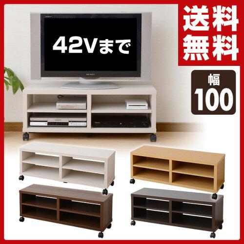 山善(YAMAZEN) テレビ台 キャスター付き (幅100) CTV-4010C TVボード TV台 ローテーブ...