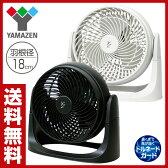 【あす楽】 山善(YAMAZEN) 18cmサーキュレーター YAS-M183 扇風機 せんぷうき フロアファン 空気循環機 【送料無料】