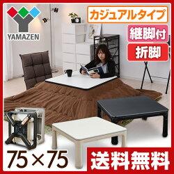 山善(YAMAZEN)折りたたみカジュアルこたつ完成品(75cm正方形)継脚付き天板リバーシブルHFL-754H(B)/(LH)