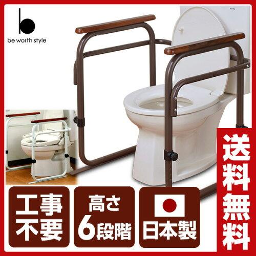 ビーワーススタイル トイレ用アーム (6段階高さ調節可能) SY-21 ホワイト/ブラウントイ...
