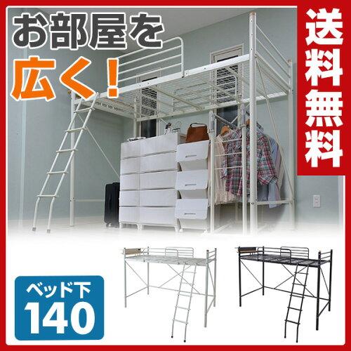 山善(YAMAZEN) 宮付きロフトベッド/ベッド下140 コンセント付き HML2-1021 パイプベッ...