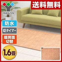 山善(YAMAZEN)フローリング調防水ホットカーペット(ラグサイズ1.6畳タイプ)YZC-162FLナチュラルブラウン