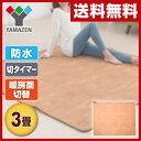 【あす楽】 山善(YAMAZEN) フローリング調 防水ホットカーペット (3畳タイプ) YZC-3...