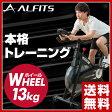 アルインコ(ALINCO) スピンバイク1500(ホイール重量13キロ) BK1500 エクササイズバイク フィットネスバイク スピナーバイク スピニングバイク 【送料無料】