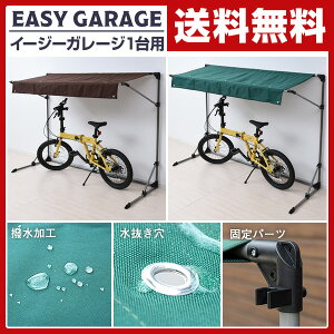 【楽天カードでP10】 【あす楽】 山善(YAMAZEN) ガーデンマスター サイクルガレージ イージーガレージ サイクルハウス (自転車1台用) YEG-1E サイクルポート 自転車置き場 簡易ガレージ 自転車 バ