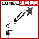 キャメル(CAMEL) モニターアーム (モニター1台用) 2軸 ガス...