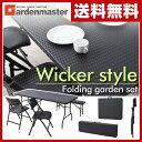 ウィッカー調 ダイニングテーブル&チェア&ベンチ(4点セット) ガーデ...