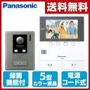 パナソニック(Panasonic) テレビドアホン 電源コー...