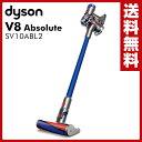 【あす楽】 ダイソン(dyson) 【メーカー保証2年】 サイクロン式スティック&ハンディクリーナー V8 Absolute(アブソリュート) SV10 ABL2 掃除機 クリーナー ダイソン掃除機 ダイソンクリーナー 【送料無料】