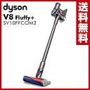 【あす楽】 ダイソン(dyson) 【メーカー保証2年】 サイクロン式スティック&ハンディクリーナー V8 Fluffy+ (フラフィ プラス) SV10 FF COM2 掃除機 クリーナー ダイソン掃除機 ダイソンクリーナー 【送料無料】