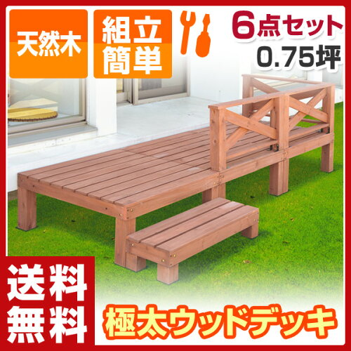 山善(YAMAZEN) ガーデンマスター 極太 ウッドデッキ キット 天然木 6点セット 0.75坪 Y...