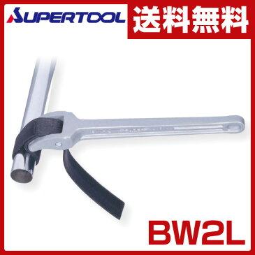 スーパーツール(SUPERTOOL) アルミ製ベルトレンチ (無傷型) BW2L ベルトレンチ 無傷型 アルミ製 空調配管用工具 配管用加工工具 作業用品 【送料無料】