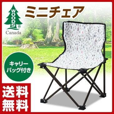 WOODS(ウッズ) ミニチェア P-MINI(WAM) レジャーチェア 折りたたみ椅子 折りたたみチェア BBQ キャンプ アウトドア 【送料無料】