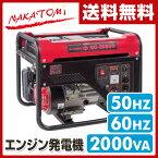 ナカトミ(NAKATOMI) ドリームパワー 発電機 (定格出力2kVA/出力3.3kW) EG-2050D/EG-2060D エンジン発電機 非常用電源 家庭用 東日本用 西日本用 【送料無料】【あす楽】