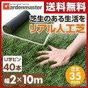 人工芝 ロール 2m×10m U字固定ピン40本入り PP8...