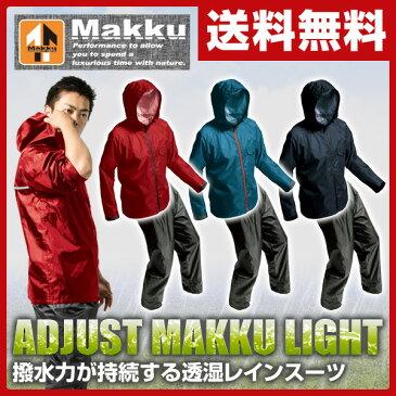 Makku(マック) レインウェア レインコート レディース メンズ 上下 全3色 ADJUST MAKKU LIGHT AS-7100 バイク 通学 通勤 防水 透湿 撥水 アウトドア 軽量 フェス 上下セット 作業用 【送料無料】【あす楽】