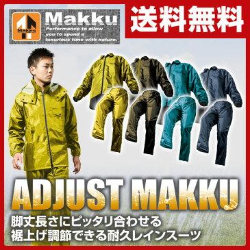 Makku(マック) レインウェア レインコート レディース メンズ 上下 全4色 ADJUST MAKKU AS-5100 バイク 通学 通勤 防水 透湿 撥水 アウトドア 軽量 フェス 上下セット 作業用 【送料無料】【あす楽】