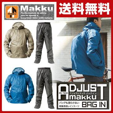 Makku(マック) レインウェア レインコート レディース メンズ 上下 全2色 ADJUST MAKKU BAG IN AS-7600 バイク 通学 通勤 防水 透湿 撥水 アウトドア 軽量 フェス 上下セット 【送料無料】【あす楽】