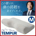 テンピュール(TEMPUR) ミレニアム ネックピロー M ...