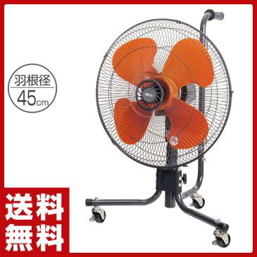 【あす楽】 広電(KODEN) 45cmキャスター型 工業扇風機 風量3段階 KSF-4524-H-C 工場扇風機 キャスター扇風機 サーキュレーター 扇風機 大型 おしゃれ 業務用 【送料無料】