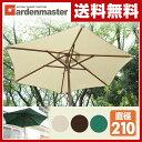 ガーデンパラソル 木製パラソル (直径210cm) 全3色 SMP-2...