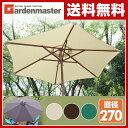 ガーデンパラソル 木製パラソル (直径270cm) 全3色 SMP-2...