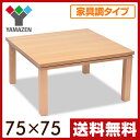 こたつ テーブル 家具調こたつ おしゃれ(75cm 正方形)...