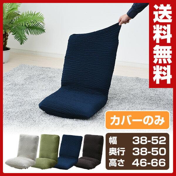 のびのび チェアカバー 座椅子用 もこもこ タイプ ZCW,4045 洗える座椅子カバー 伸縮 洗濯OK 座椅子カバー 座イスカバー シンプル 山善  YAMAZEN【送料無料】