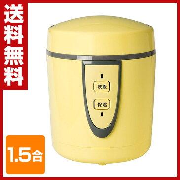 太知ホールディングス(ANABAS) 1.5合の小さな炊飯器 ARM-1500 イエロー 1.5合 炊飯器 一人暮らし 新生活 ミニ炊飯器 炊飯ジャー ライスクッカー ミニライスクッカー【送料無料】【あす楽】