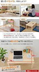 山善(YAMAZEN)折りたたみ式パイン材ローテーブル(幅78奥行50)MJT-7850L(NA)ナチュラル