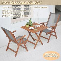 山善(YAMAZEN)ガーデンマスターフォールディングテーブル&チェア(3点セット)MFT-88192/FT-259DN(GY)グレー