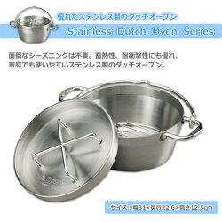 【送料無料】新富士バーナー(SOTO)ステンレスダッチオーブン(8インチ)ST-908