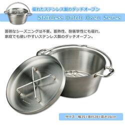 【送料無料】新富士バーナー(SOTO)ステンレスダッチオーブン(10インチ)ST-910