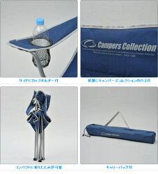 キャンパーズコレクションアームアクションチェア(4個セット)P-230(NV)*4