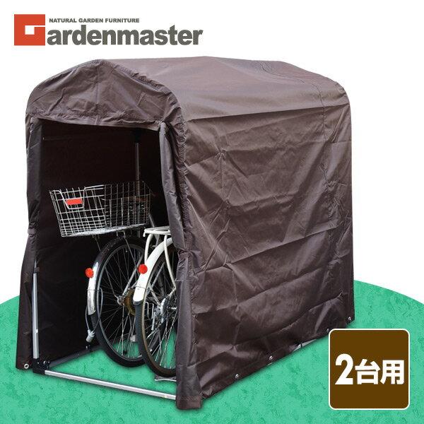 サイクルガレージ2台用YSG-0.5(BR)サイクルハウスサイクルポート簡易ガレージ収納庫物置自転車2台用おしゃれ山善YAMAZ
