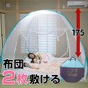 マリン商事 蚊帳 (幅240×奥行220×高さ175cm) ...