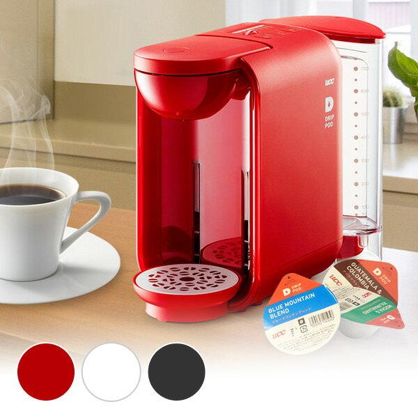UCC(上島珈琲) ドリップポッド DP2(R)/DP2(W)/DP2(K) レッド/ホワイト/ブラック コーヒーマシン コーヒーマシーン 紅茶 緑茶 コーヒーメーカー ドリップコーヒー DRIP POD(ドリップポッド) 【送料無料】