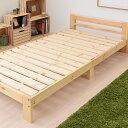 パイン材 木製すのこベッド シングル MVB4-1020(N...