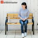 山善(YAMAZEN) ガーデンベンチ LC-D08C(NA/BK) スチールベンチ パークベンチ ガーデンチェア おしゃれ 【送料無料】 1