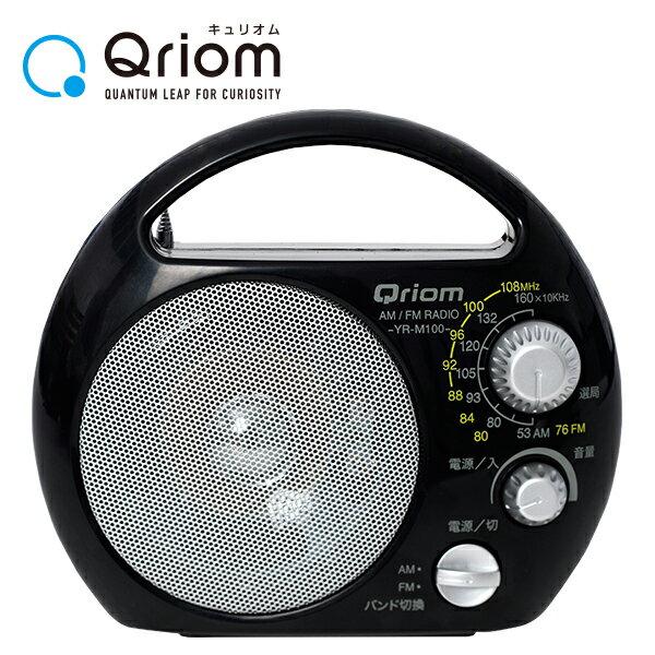 野外ラジオポータブルラジオ(AM/FM)防塵・防まつ仕様YR-M100(B)農業ラジオ豊作ラジオ屋外野外乾電池コードレスラジオコ