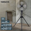 DCモーター 45cmスタンド式 工業扇風機 (風量無段階調...