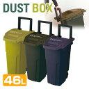 リス(RISU) ecoコンテナスタイルII (46L) ふた付き ゴミ箱連結機能 ハンドル キャスター 排水栓 簡易ロック機能付き CS2-45C2 コンテナボックス ごみ箱 ゴミ箱 ダストボックス ペール 【送料無料】