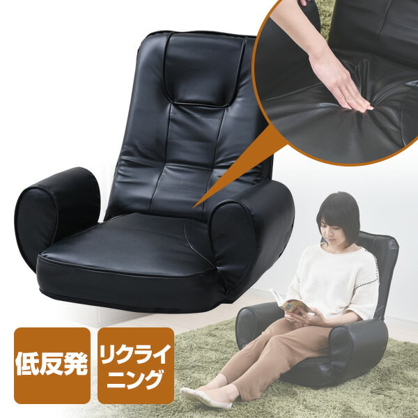 YAMAZEN【低反発でふかふか座椅子】