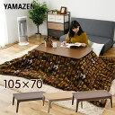 こたつテーブル モザイク天板 長方形 フラットヒーター インダストリアル 幅150cm 高さ40cm ブラウン コタツ 暖房器具 家具調こたつ リビングこたつ 長方形 木製 北欧 モダン ローテーブル 天然木[ルーン150WN]