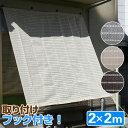 涼風シェード(2×2m) レギュラーフックセット/マグネット...
